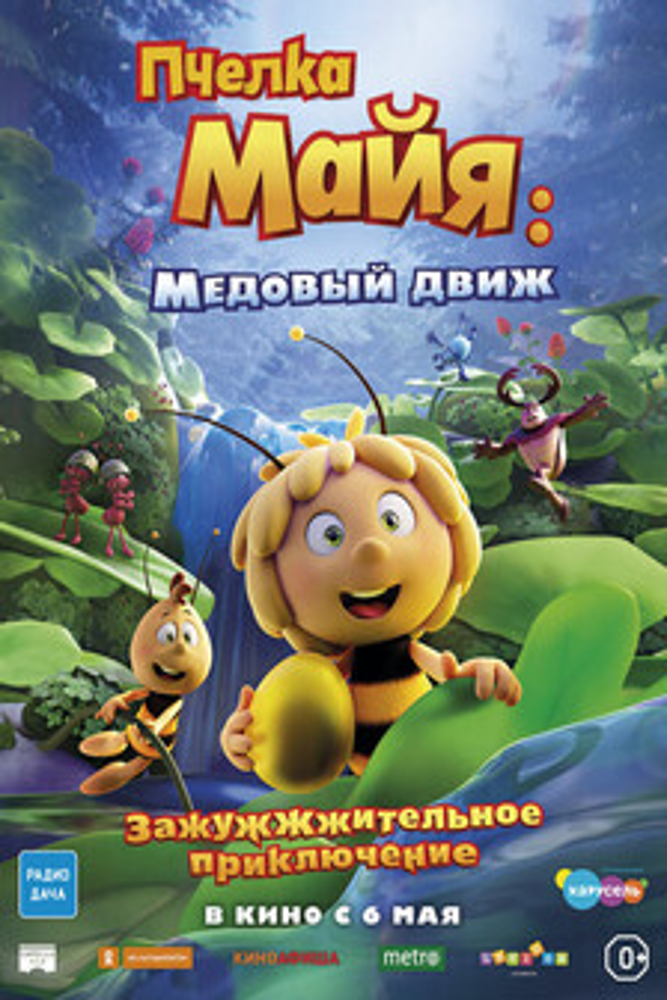 Пчелка Майя: Медовый движ / Maya the Bee 3: The Golden Orb