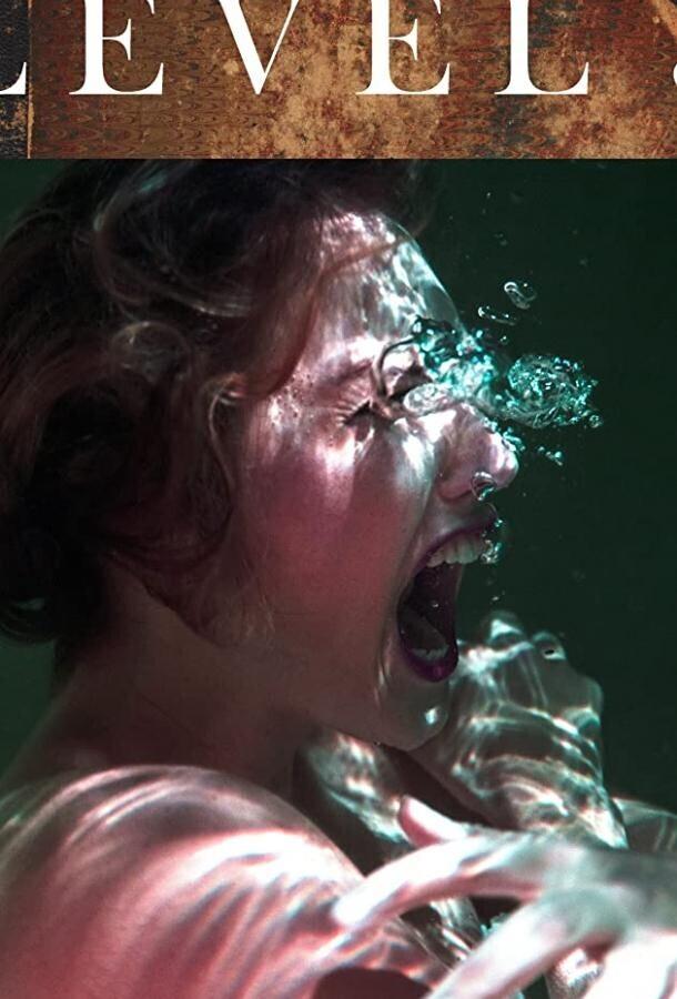 Третий уровень / Level 3