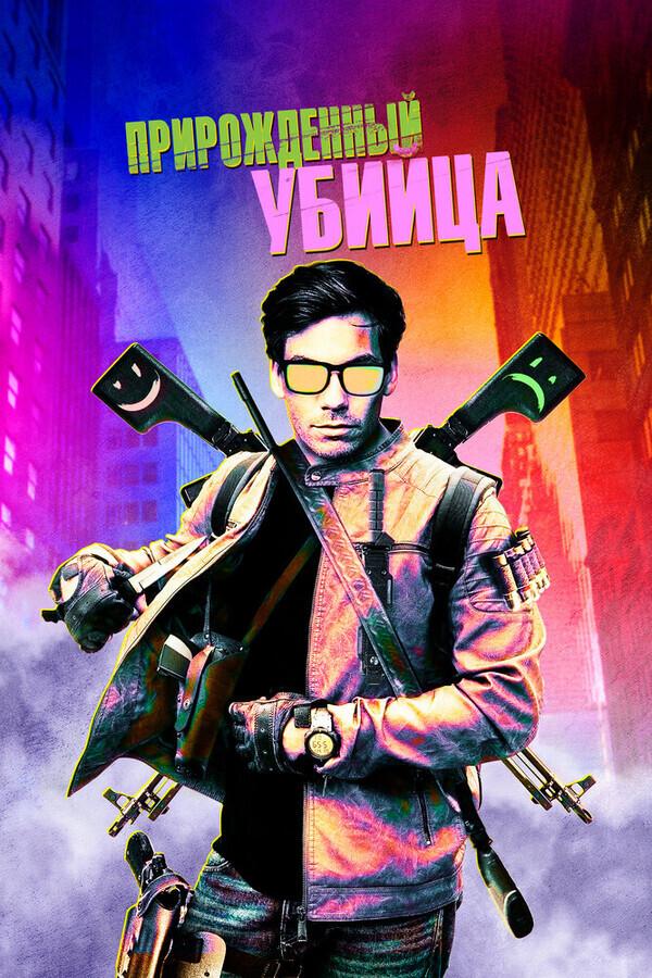 Прирожденный гангстер / Original Gangster