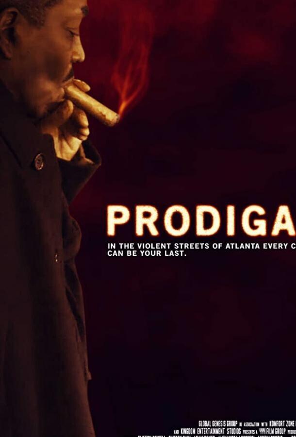 Транжира / Prodigal