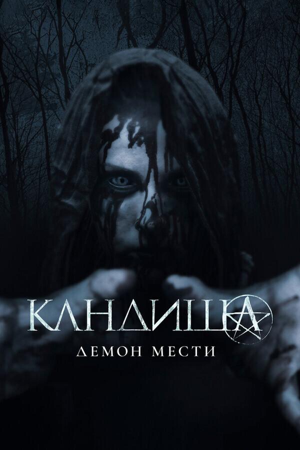 Кандиша / Kandisha