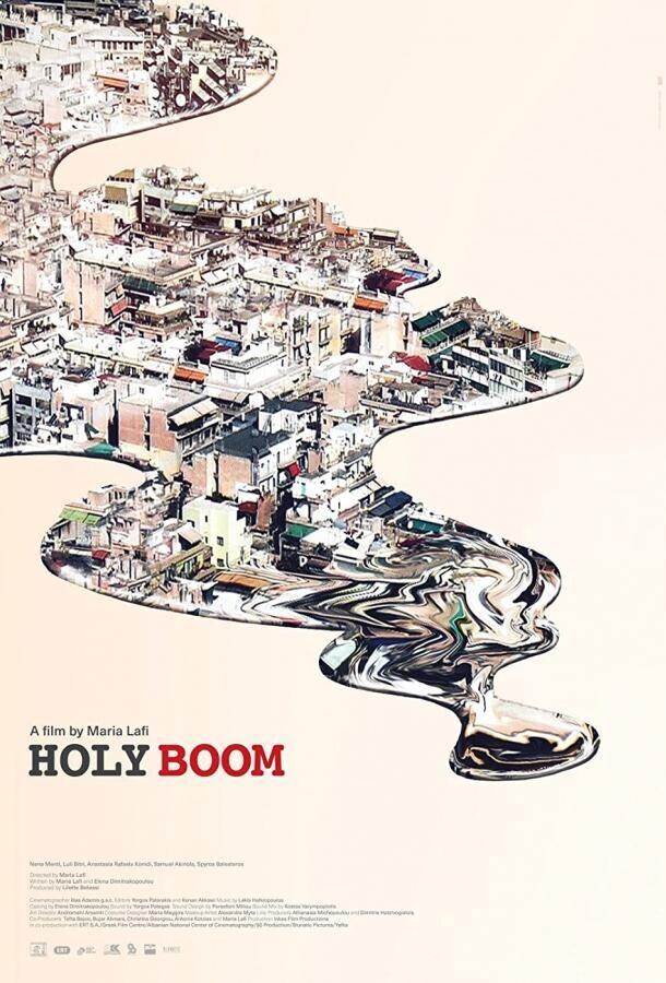 Роковой взрыв / Holy Boom