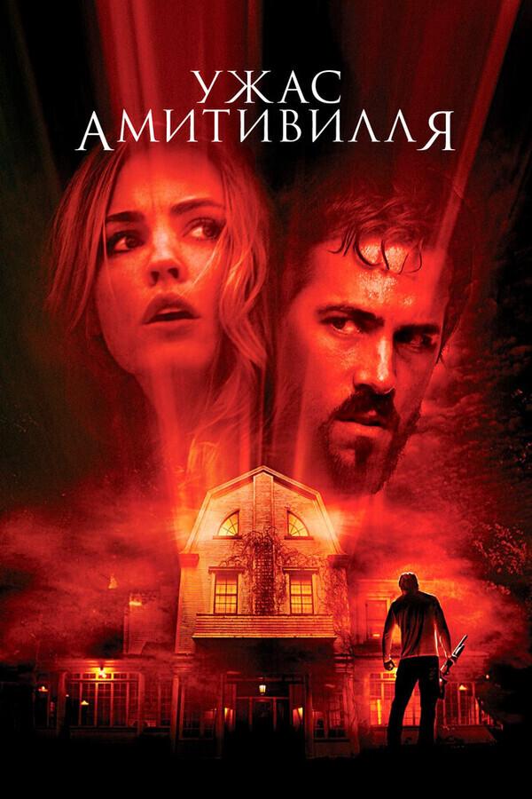Ужас Амитивилля    / The Amityville Horror