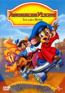 Американская история 4: Загадка ночи    / An American Tail: The Mystery of the Night Monster