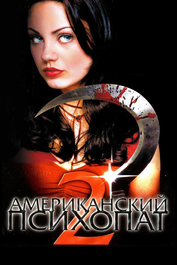 Американский психопат 2: Стопроцентная американка    / American Psycho II: All American Girl