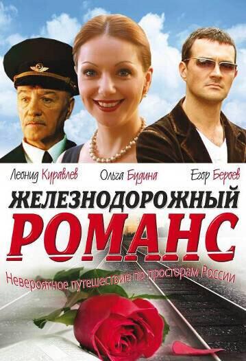 Железнодорожный романс    / Железнодорожный романс