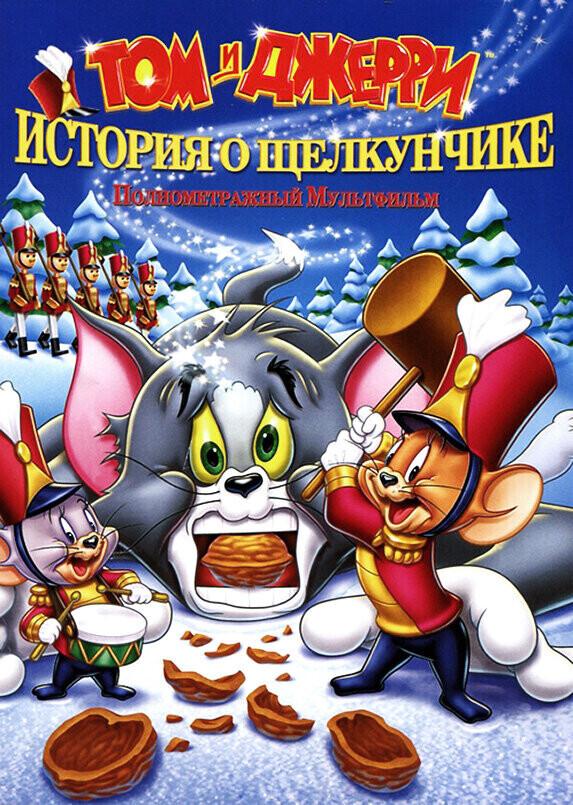 Том и Джерри. История о Щелкунчике    / Tom and Jerry: A Nutcracker Tale