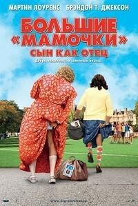 Большие мамочки: Сын как отец    / Big Mommas: Like Father