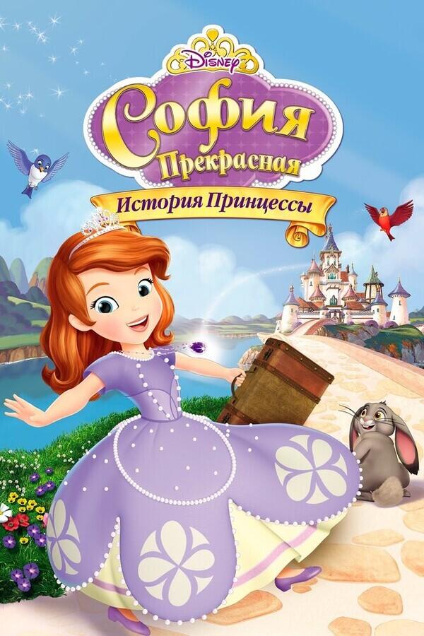 София прекрасная: история принцессы / sofia the first: once upon a.