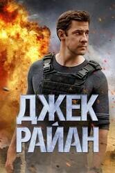 Джек Райан / Jack Ryan