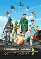 Звёздные войны: Сопротивление / Star Wars Resistance