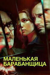 Маленькая барабанщица / The Little Drummer Girl