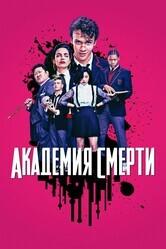 Академия смерти / Deadly Class