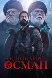 Основание Осман / Kurulus: Osman