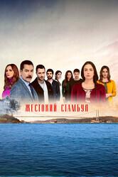 Жестокий Стамбул / Zalim Istanbul