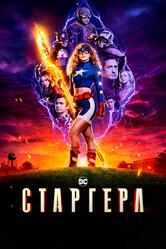Старгёрл / Stargirl