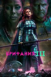 Британия / Britannia
