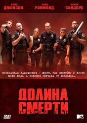 Долина смерти  / Death Valley