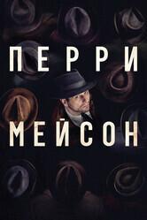 Перри Мэйсон / Perry Mason