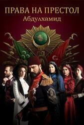 Права на престол Абдулхамид / Payitaht Abdülhamid