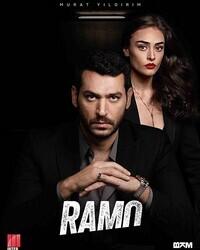 Рамо / Ramo