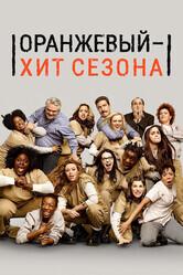 Оранжевый — хит сезона / Orange Is the New Black