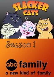 Домашние коты  / Slacker Cats