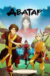 Аватар - Легенда об Аанге  / Avatar: The Last Airbender
