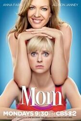 Мамочка  / Mom