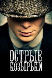 Острые козырьки  / Peaky Blinders
