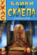 Байки из склепа  / Tales from the Crypt