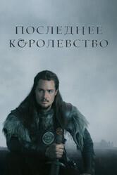Последнее королевство / The Last Kingdom