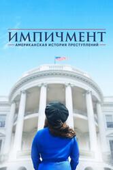 Американская история преступлений / The People v. O.J. Simpson: American Crime Story