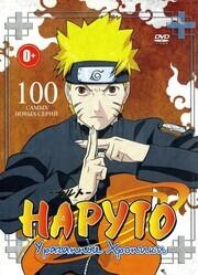Наруто: Ураганные хроники  / Naruto: Shippuden