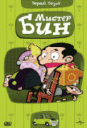 Мистер Бин  / Mr. Bean: The Animated Series