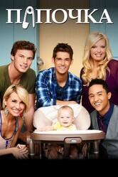 Папочка  / Baby Daddy
