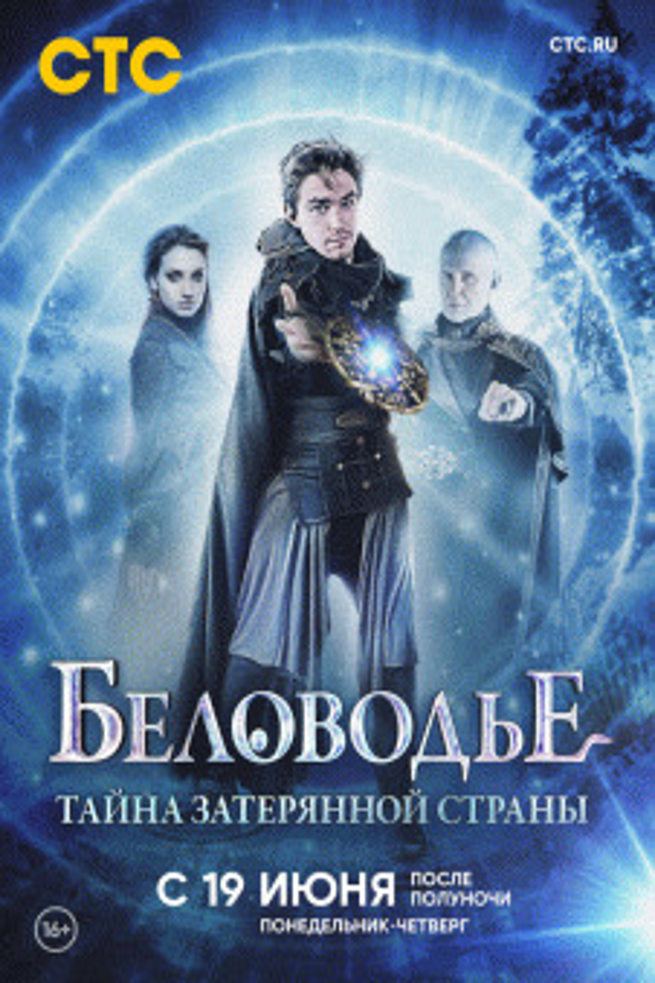 Беловодье. Тайна затерянной страны