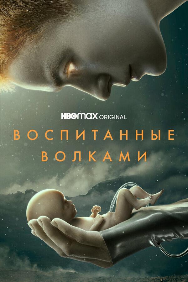 Воспитанные волками / Raised by Wolves