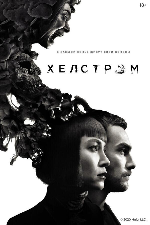 Хелстром / Helstrom