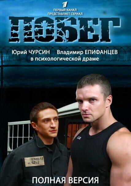 Побег - 2 (Русская Версия)