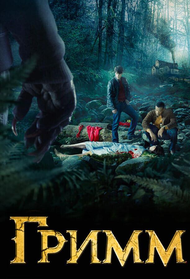 Гримм  / Grimm