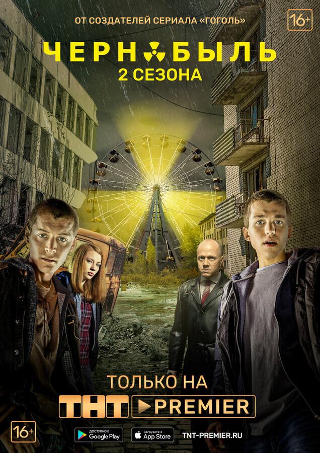 Чернобыль: Зона отчуждения 2 сезон 8 серия