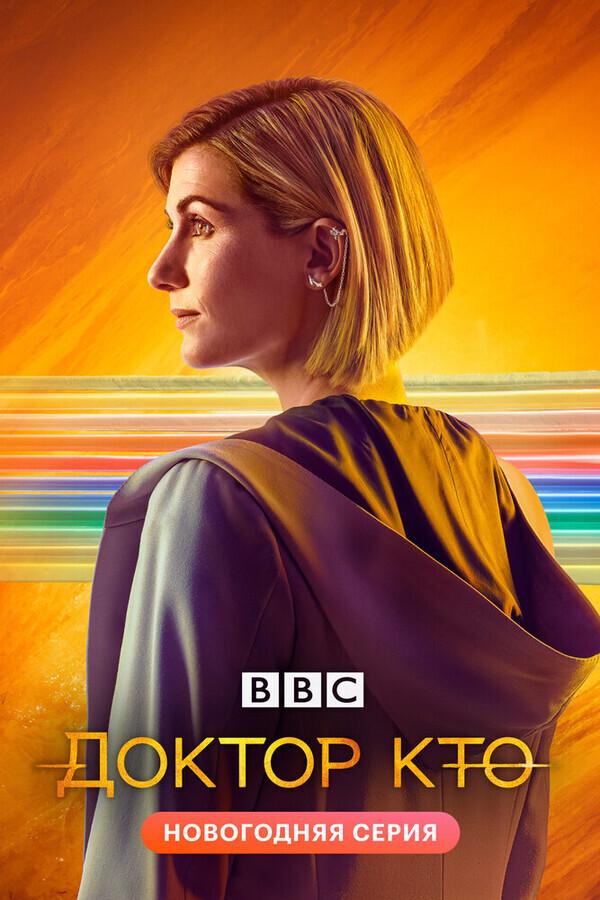 Доктор Кто 6 Сезон скачать Mp4