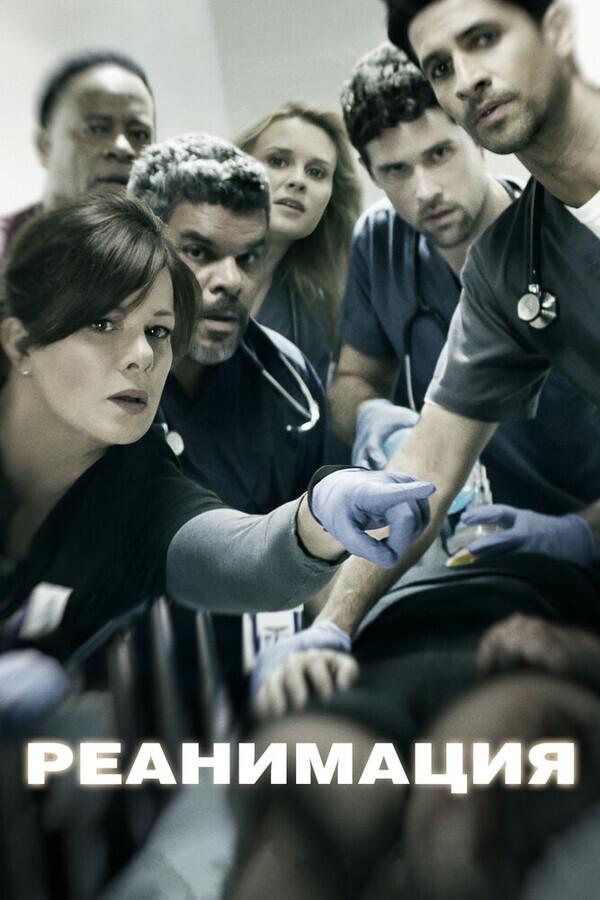 Реанимация / Code Black