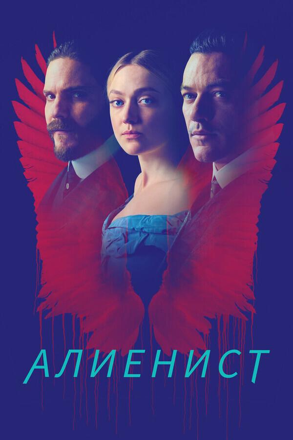 Алиенист / The Alienist