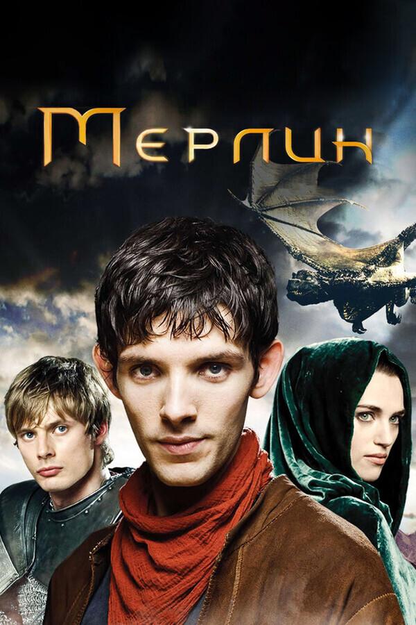 Мерлин / Merlin